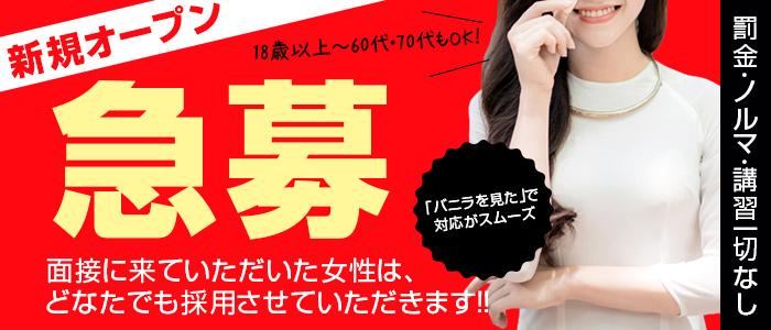 サラ金妻春日部駅前店の求人画像