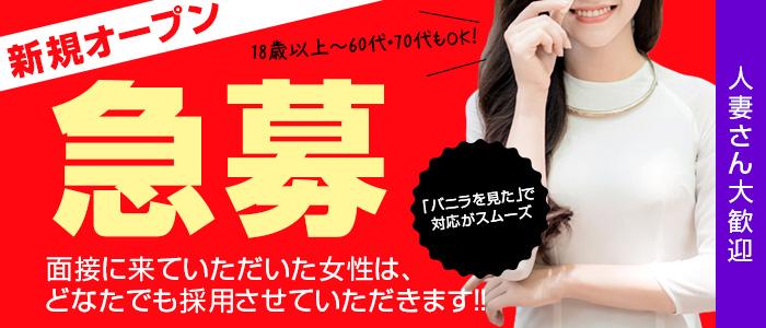 サラ金妻春日部駅前店の人妻・熟女求人画像