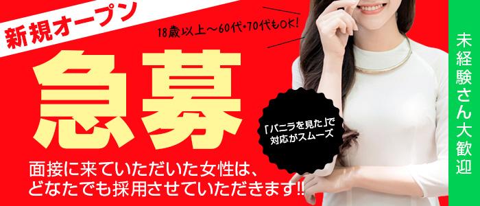 サラ金妻春日部駅前店の未経験求人画像