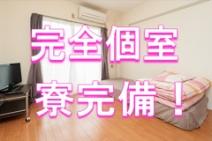 完全個室・寮完備