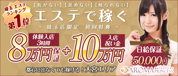 埼玉アロマプリンセス 大宮店