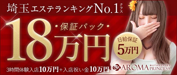 埼玉アロマプリンセス(ユメオトグループ)の求人画像