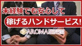 埼玉アロマプリンセス 大宮店の求人動画