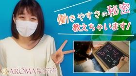 埼玉アロマプリンセス(ユメオトグループ)の求人動画