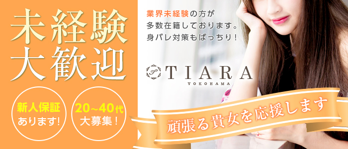 未経験・TIARA(YESグループ)