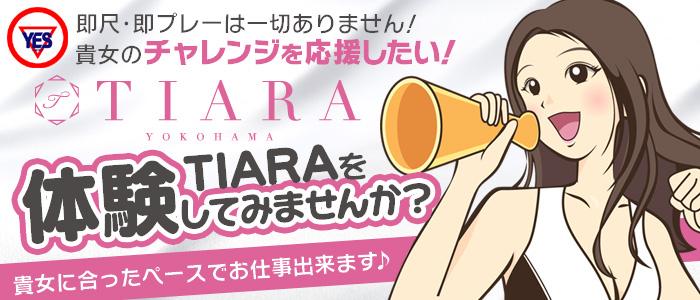 体験入店・TIARA(YESグループ)