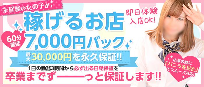 体験入店・私立札幌女学院