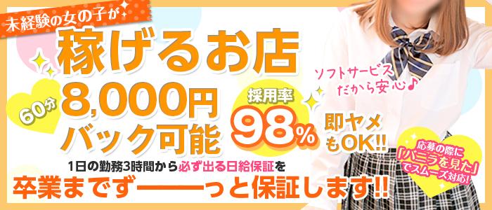 体験入店・私立札幌女学院(ミクシーグループ)