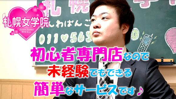 私立札幌女学院(ミクシーグループ)のバニキシャ(スタッフ)動画