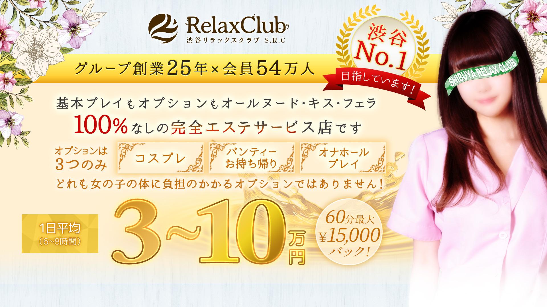 渋谷リラックスクラブ S.R.C