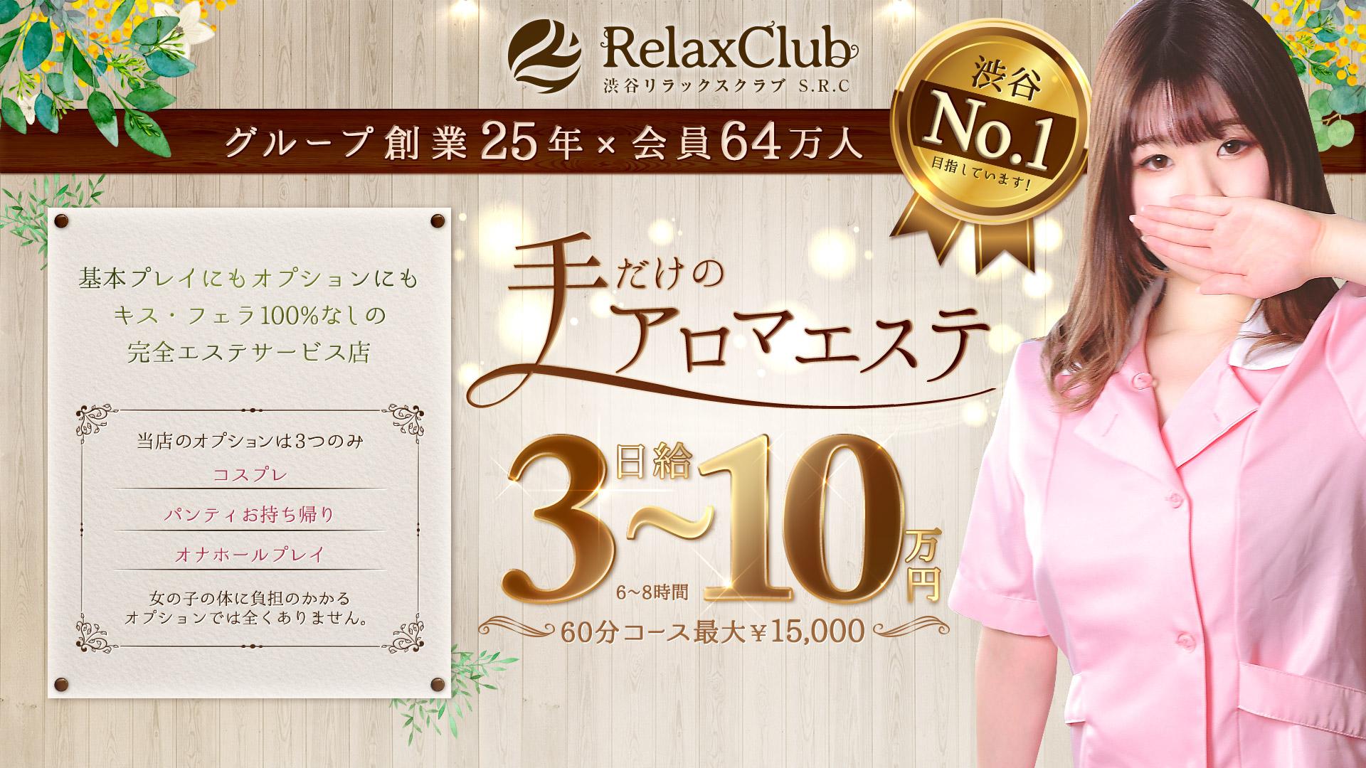 渋谷リラックスクラブ S.R.Cの求人画像