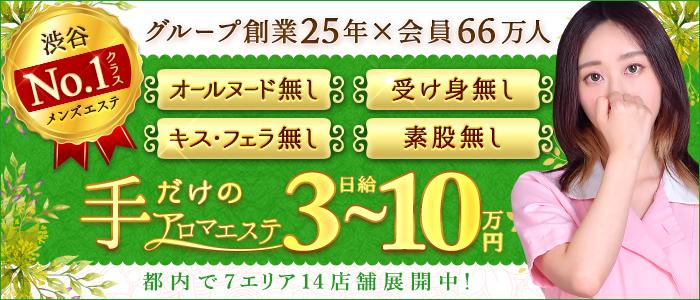 東京メンズボディクリニックTMBC渋谷旧:渋谷SRCの求人画像