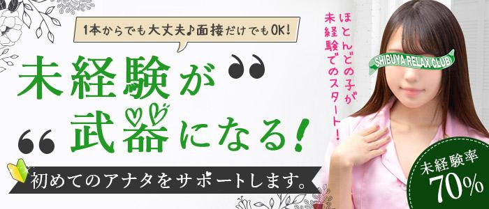 未経験・渋谷リラックスクラブ S.R.C
