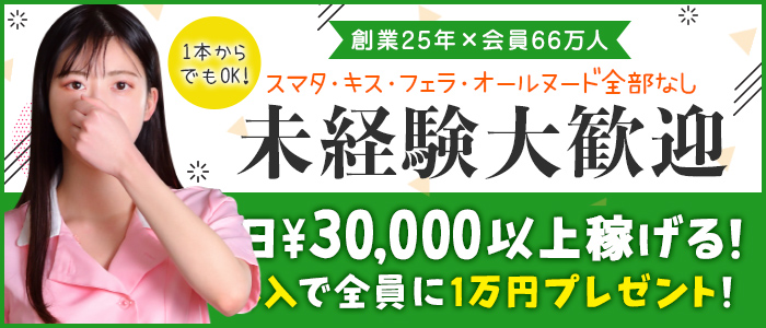 東京メンズボディクリニックTMBC渋谷旧:渋谷SRCの未経験求人画像