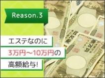 エステなのに3万円~10万円の高額給与!