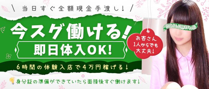 体験入店・渋谷リラックスクラブ S.R.C