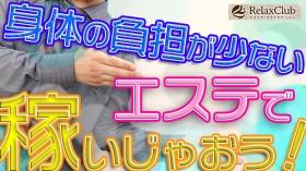 渋谷リラックスクラブ S.R.Cのバニキシャ(スタッフ)動画