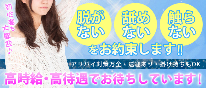 渋谷ガルコレの求人画像