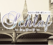 SCHLAFで働くメリット4