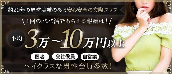SKC札幌交際倶楽部の求人画像