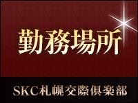SKC札幌交際倶楽部