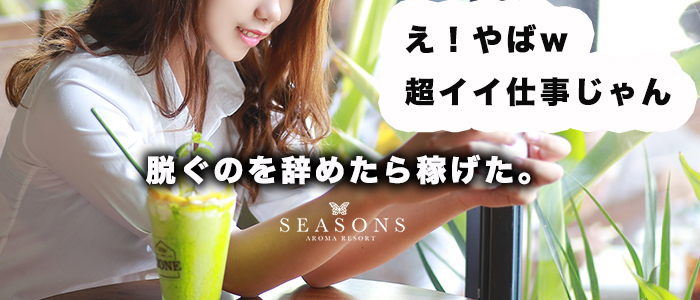 SEASONS 横浜店