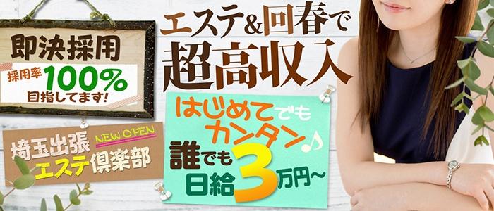 埼玉出張エステ倶楽部の求人画像