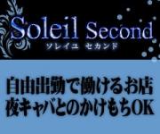 Soleil Second ソレイユ セカンド