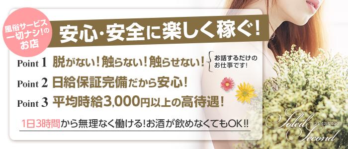 体験入店・Soleil Second ソレイユ セカンド