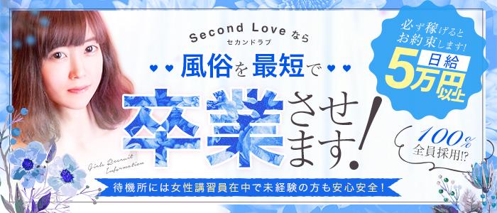 Second Love(セカンドラブ)の求人画像