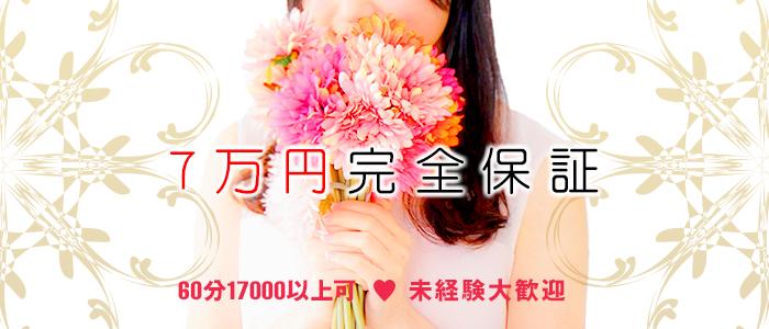 体験入店・Second Love(セカンドラブ)