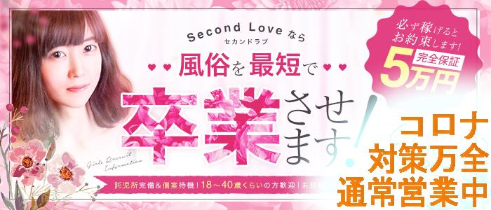 Second Love(セカンドラブ)の体験入店求人画像