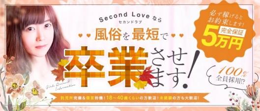 Second Love(セカンドラブ)