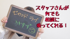 Second Love(セカンドラブ)の求人動画
