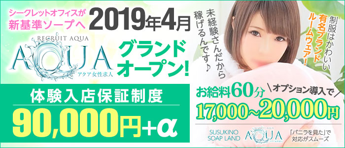 未経験・ソープランド AQUA(アクア)