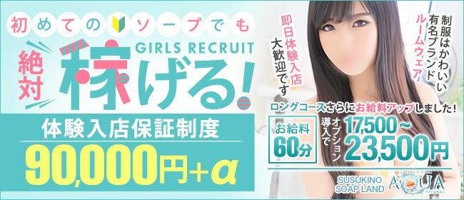 体験入店・ソープランド AQUA(アクア)