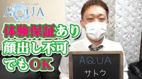 ソープランド AQUA(アクア)のスタッフによるお仕事紹介動画