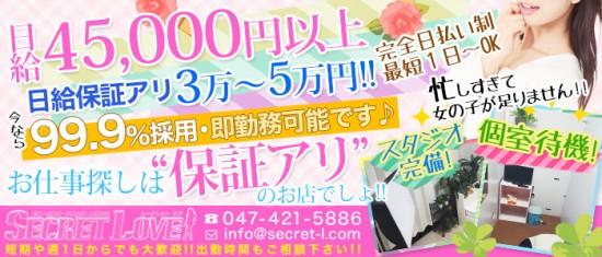 女の子求人_Secret Love-シークレットラブ-
