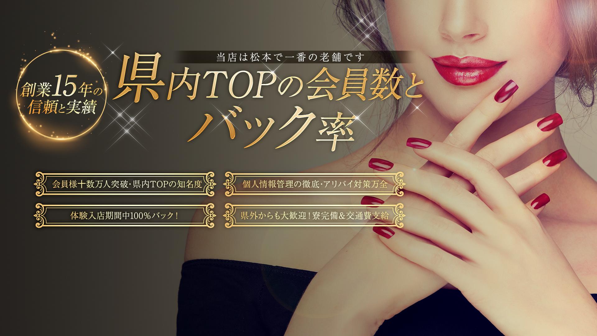 SECRET SERVICE 松本店の求人画像