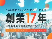 SECRET SERVICE 松本店で働くメリット5