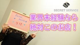 SECRET SERVICE 松本店に在籍する女の子のお仕事紹介動画