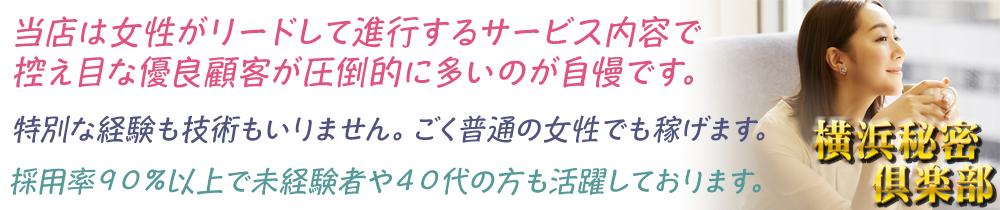 横浜秘密倶楽部の求人画像