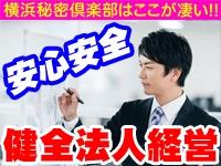 横浜秘密倶楽部で働くメリット5