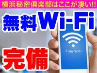 横浜秘密倶楽部で働くメリット3