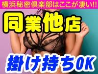 横浜秘密倶楽部で働くメリット4