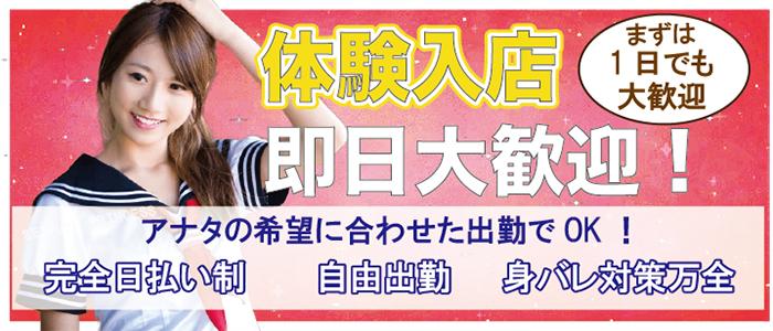 制服プリンセスの体験入店求人画像