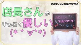 派遣型リフレ制服プリンセスの求人動画