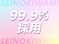 SEINOKIWAMIで働くメリット4