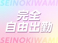 SEINOKIWAMIで働くメリット8
