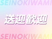 SEINOKIWAMIで働くメリット9